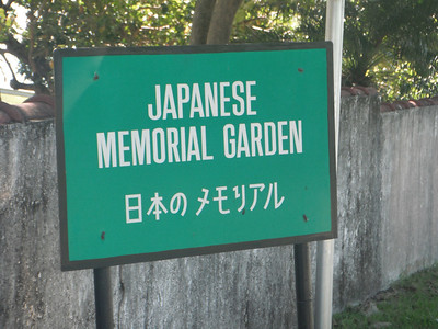 We had a short stop, so I wasn't able to look around more. Here are some more about this particular area..http://www.markmaranga.com/corregidors-japanese-garden-of-peace/